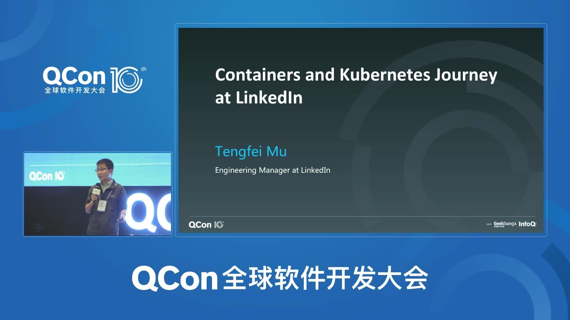 Kubernetes 和 Docker 容器在领英的落地实践丨QCon