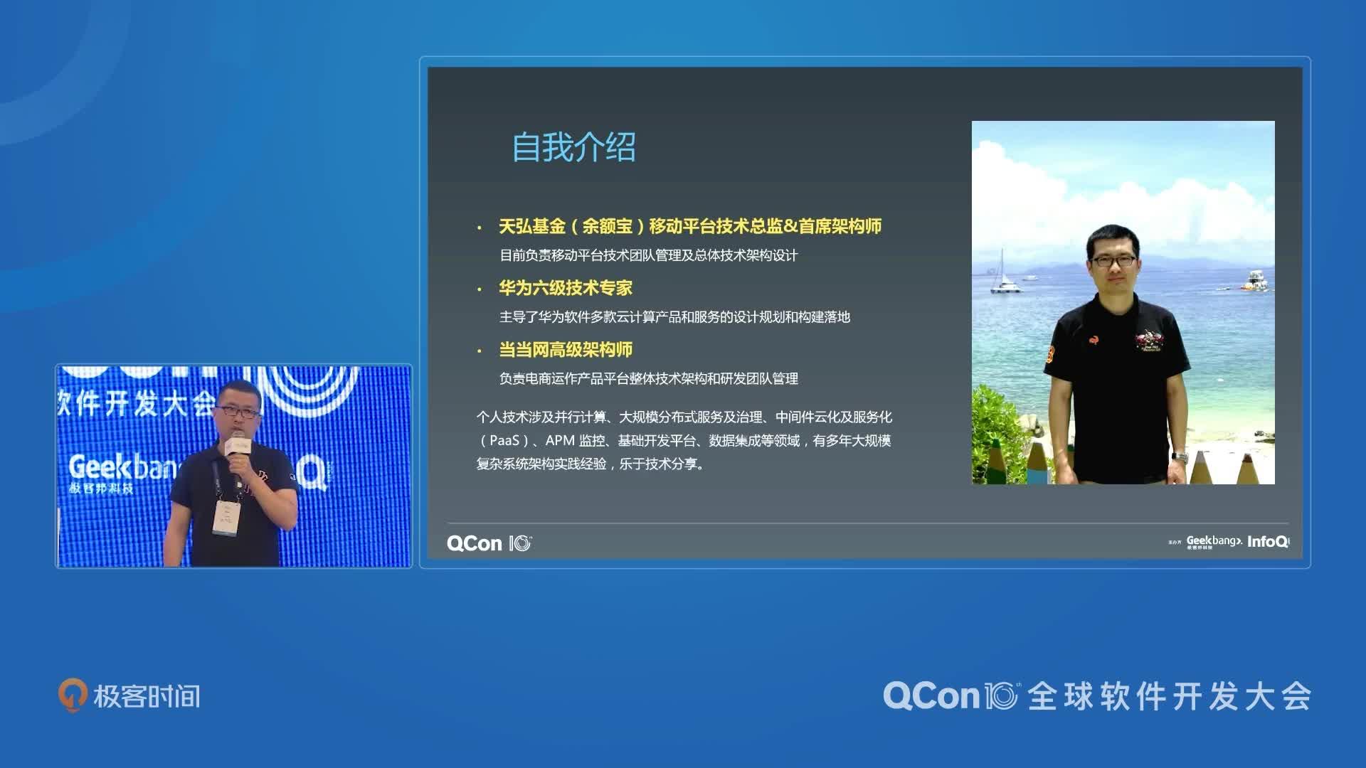微服务架构体系的深度治理 | QCon