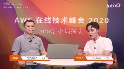 AWS在线技术峰会2020   InfoQ小编探班对话张侠(上)