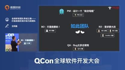 全栈研发团队养成之路——打造自组织高行动力的团队丨QCon