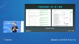 开源社区的松散型组织和驱动力 | QCon