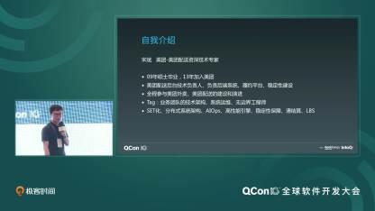 美团一站式业务稳定性保障平台的 AIOps 实践丨QCon