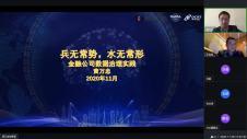 TGO 鲲鹏会上海特训营特训营第二期 第2场--企业数字化治理 | TGO鲲鹏会