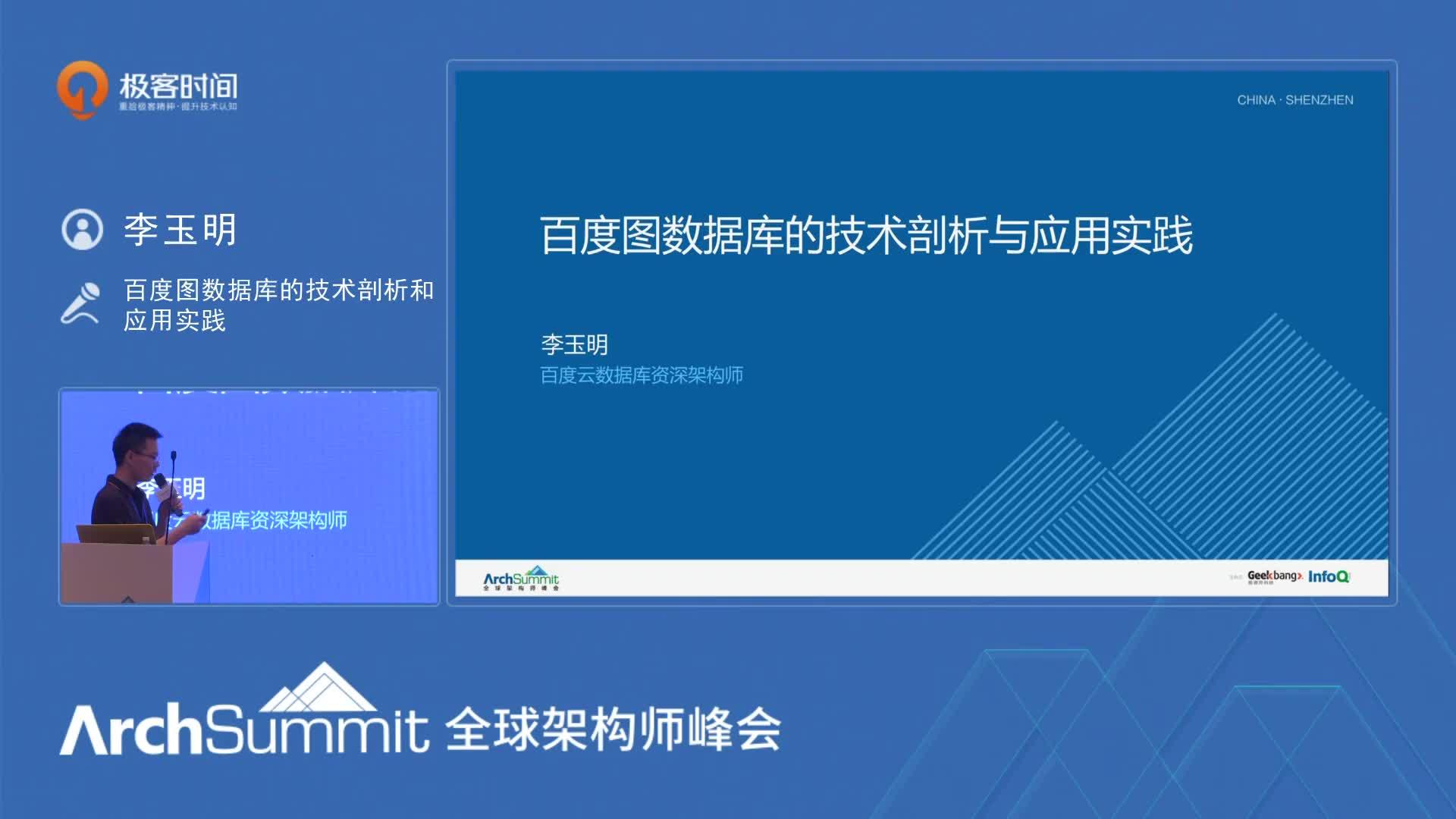 百度图数据库的技术剖析和应用实践丨ArchSummit
