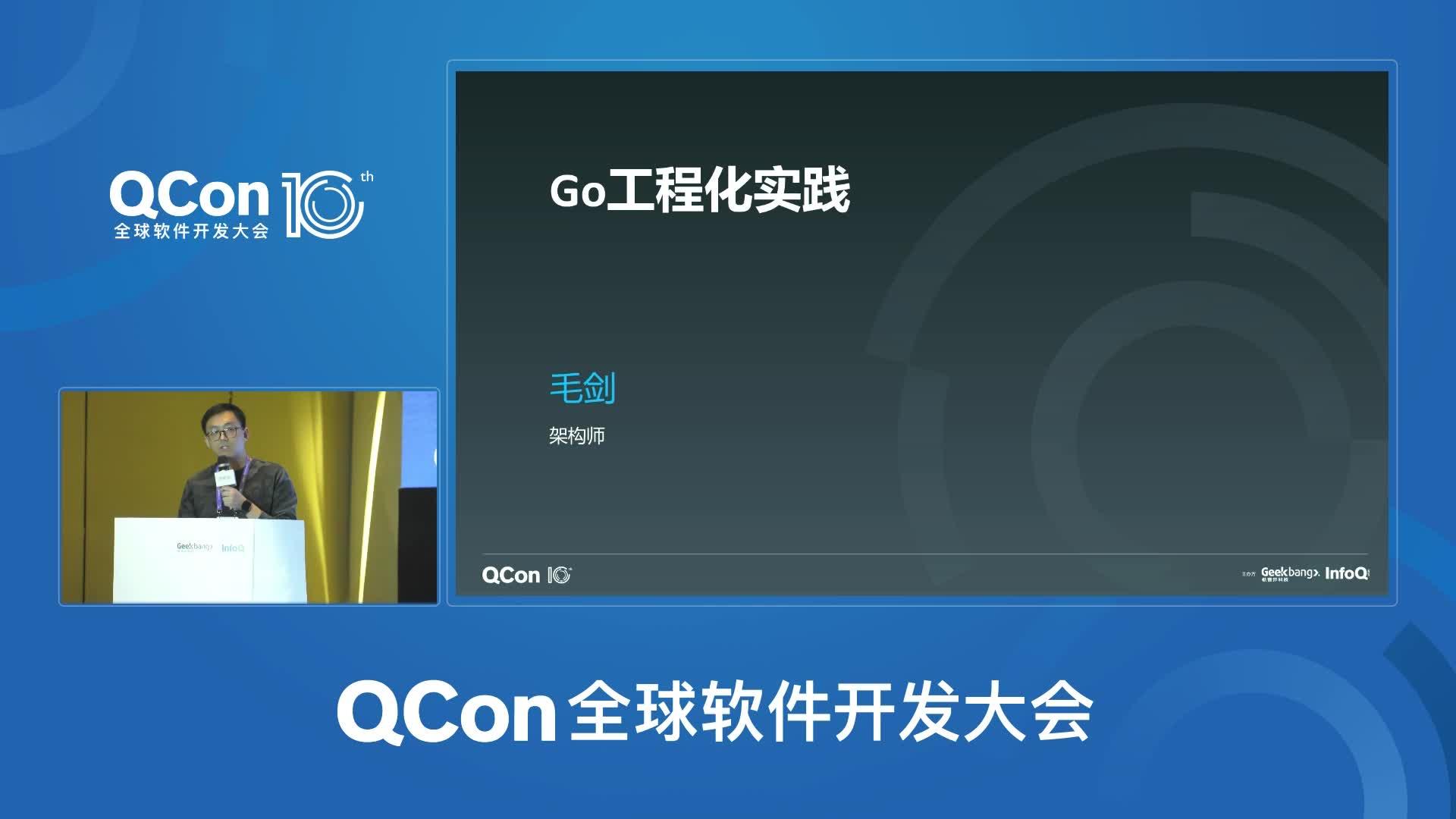 Go 工程项目实践 | QCon