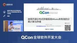 使用开源分布式存储系统Alluxio来有效的分离计算与存储丨QCon