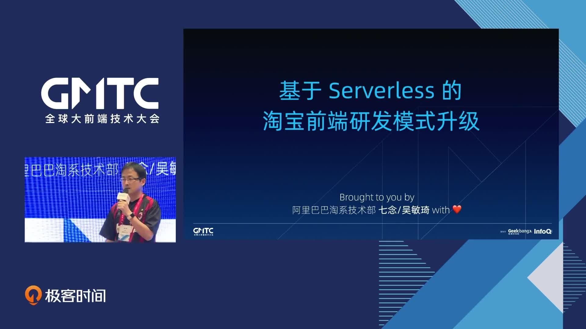 基于 Serverless 的淘宝前端研发模式升级丨GMTC