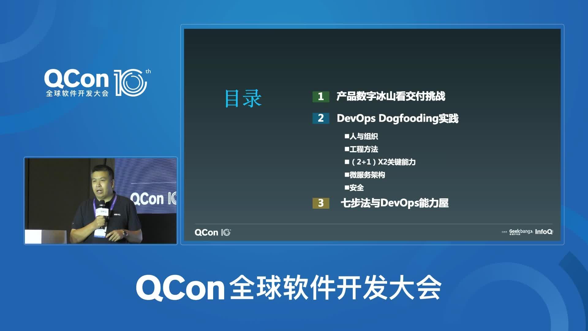 DevOps 转型之工程效率提升丨QCon