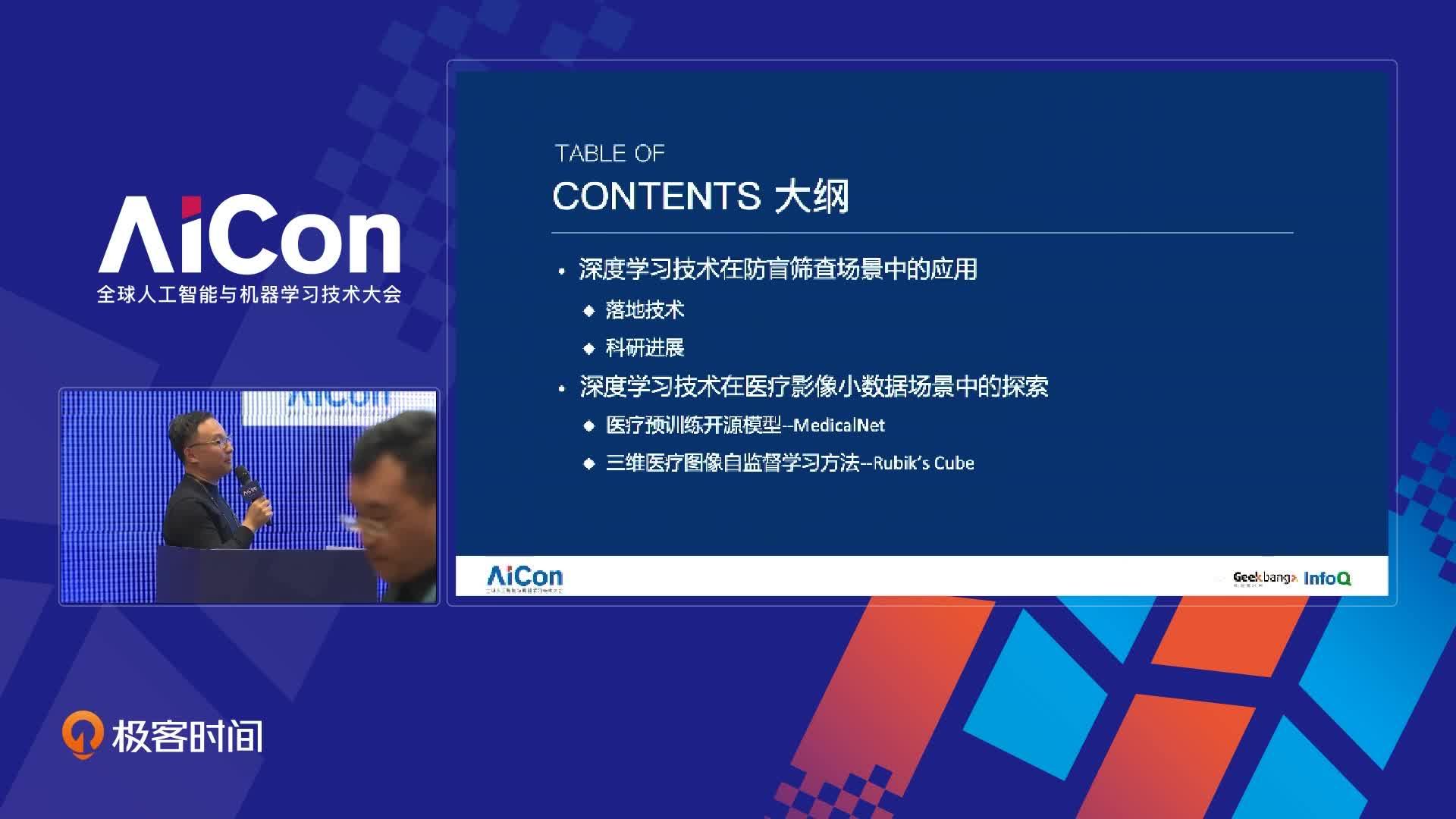 腾讯优图医疗AI的研发与落地丨AlCon