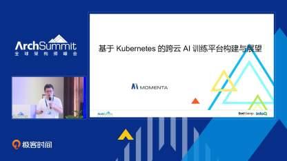 基于 Kubernetes 的跨云 AI 训练平台构建与展望 | ArchSummit