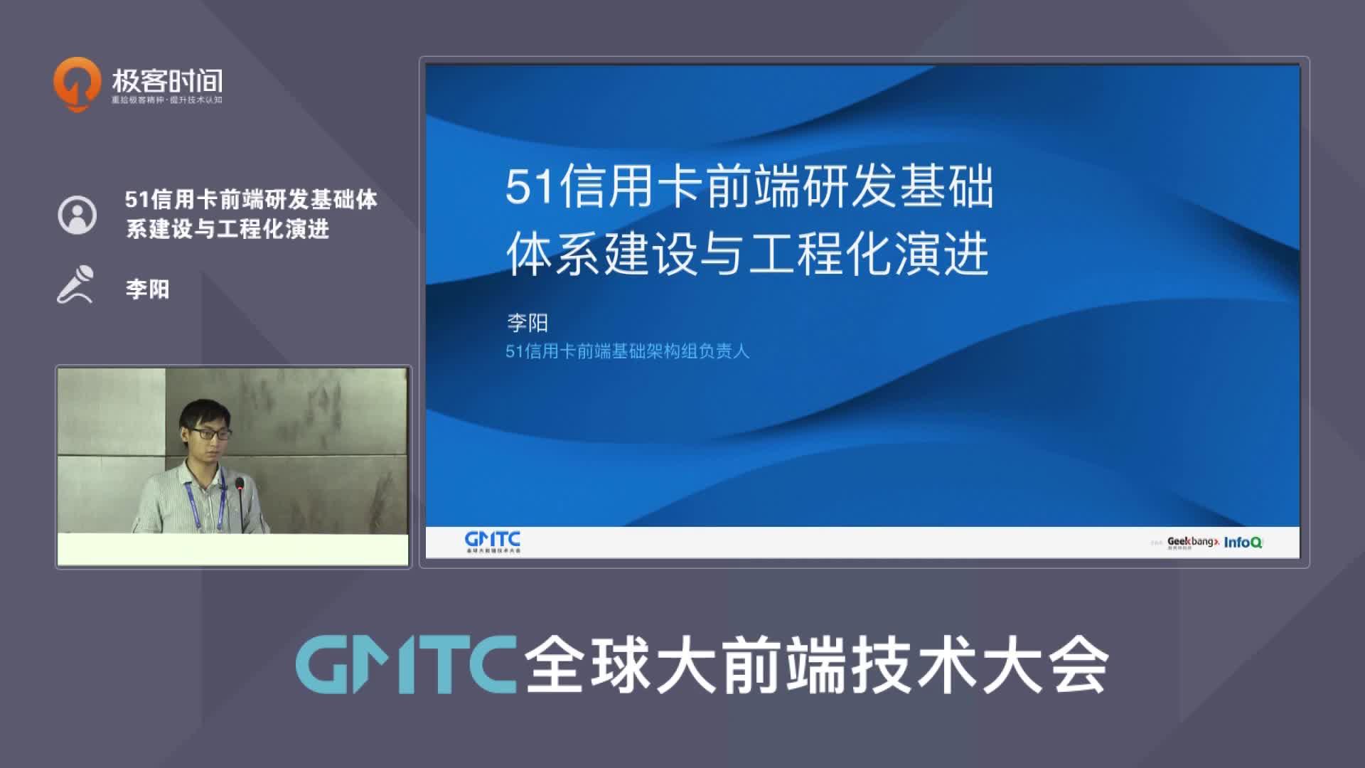 51信用卡前端研发基础体系建设与工程化演进丨GMTC
