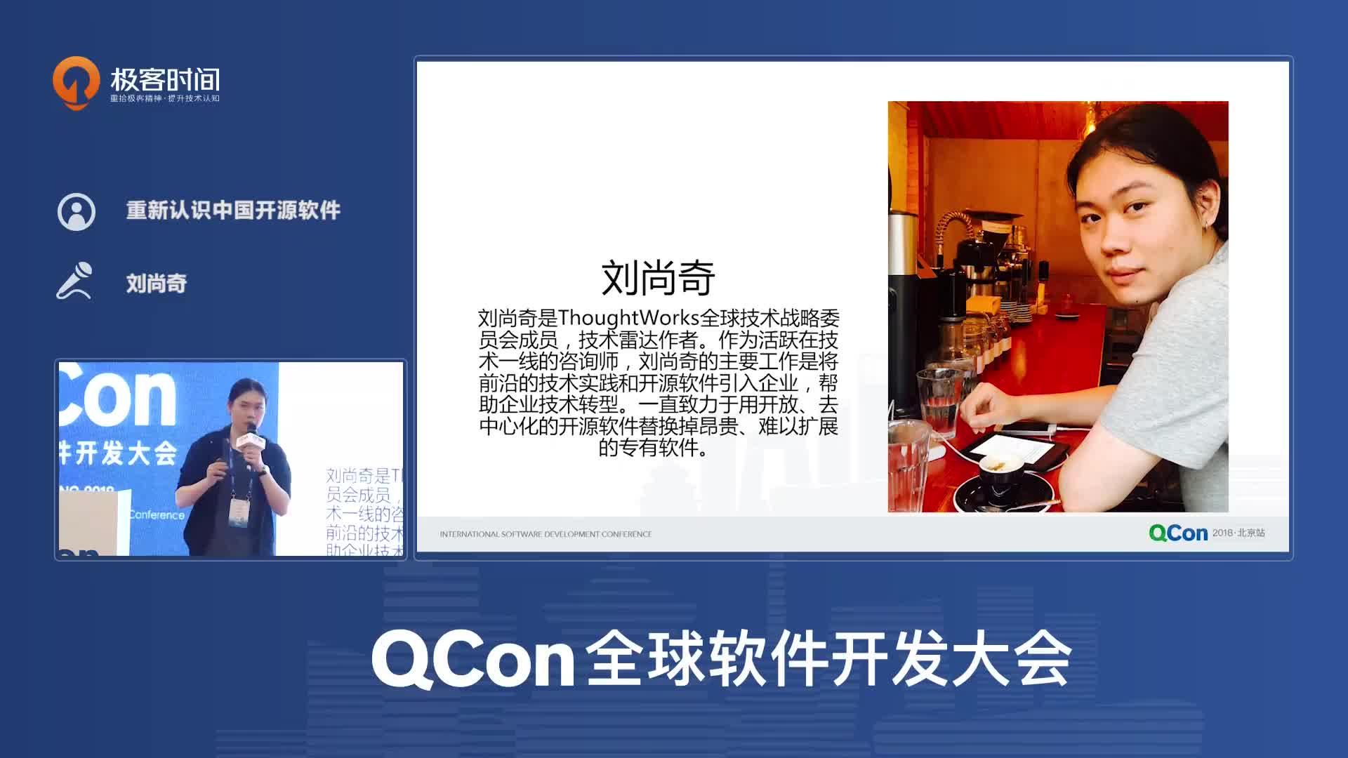重新认识中国开源软件 QCon