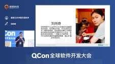 重新认识中国开源软件|QCon