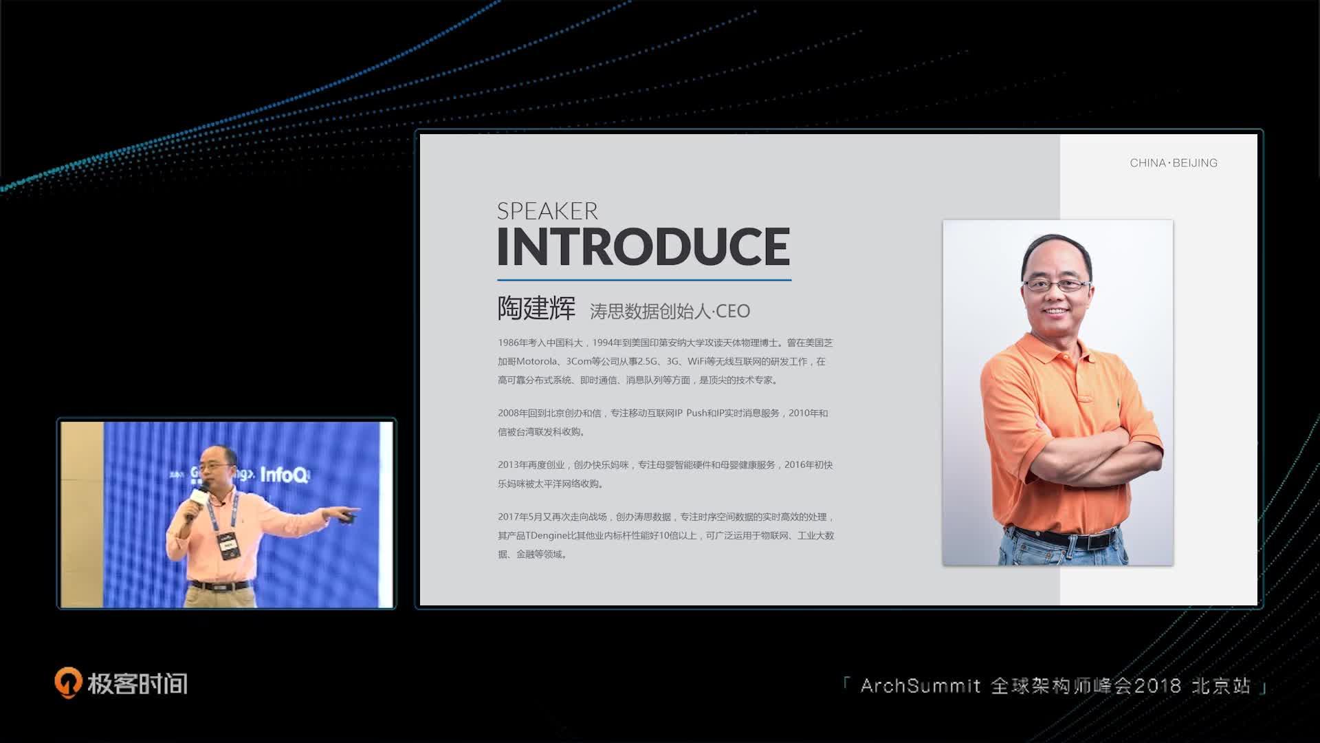 快速搭建一超高性能的时序空间大数据处理平台丨ArchSummit