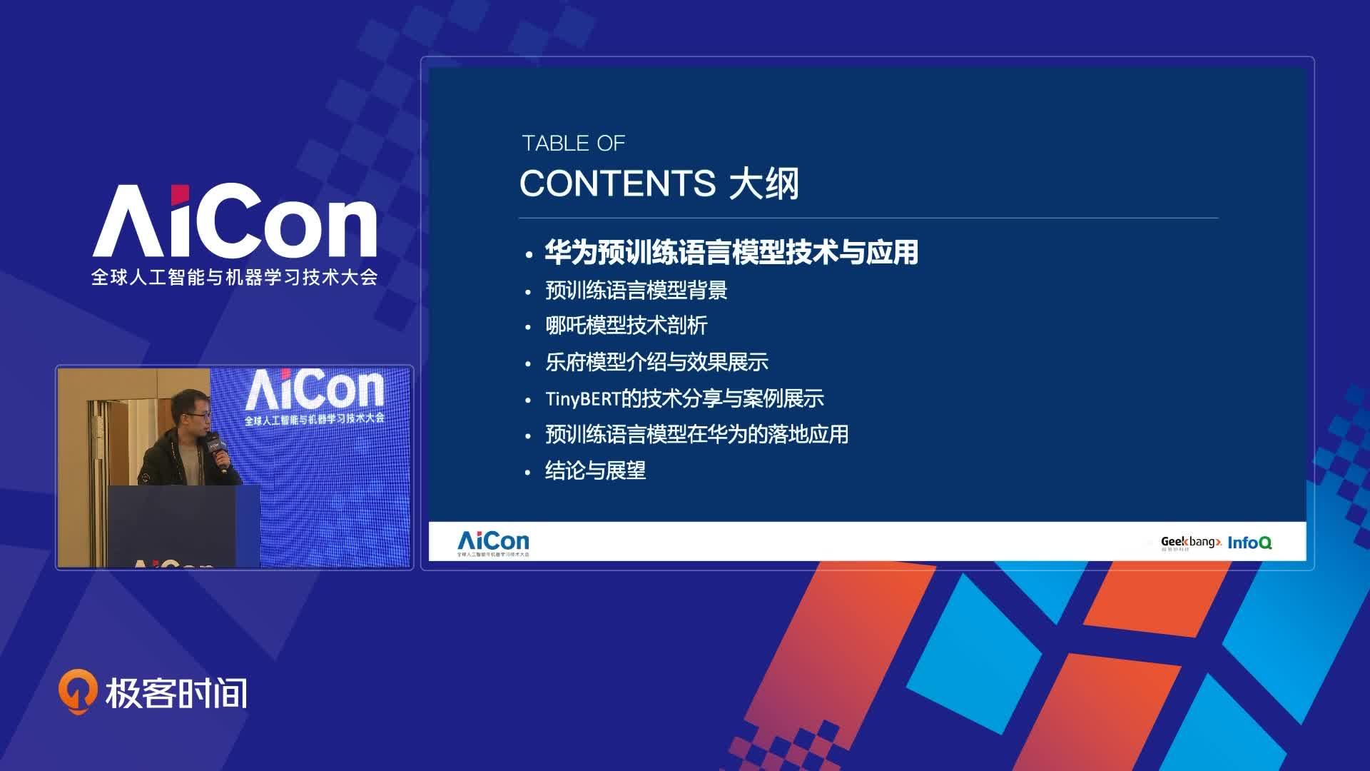 华为预训练语言模型技术与行业应用丨AlCon