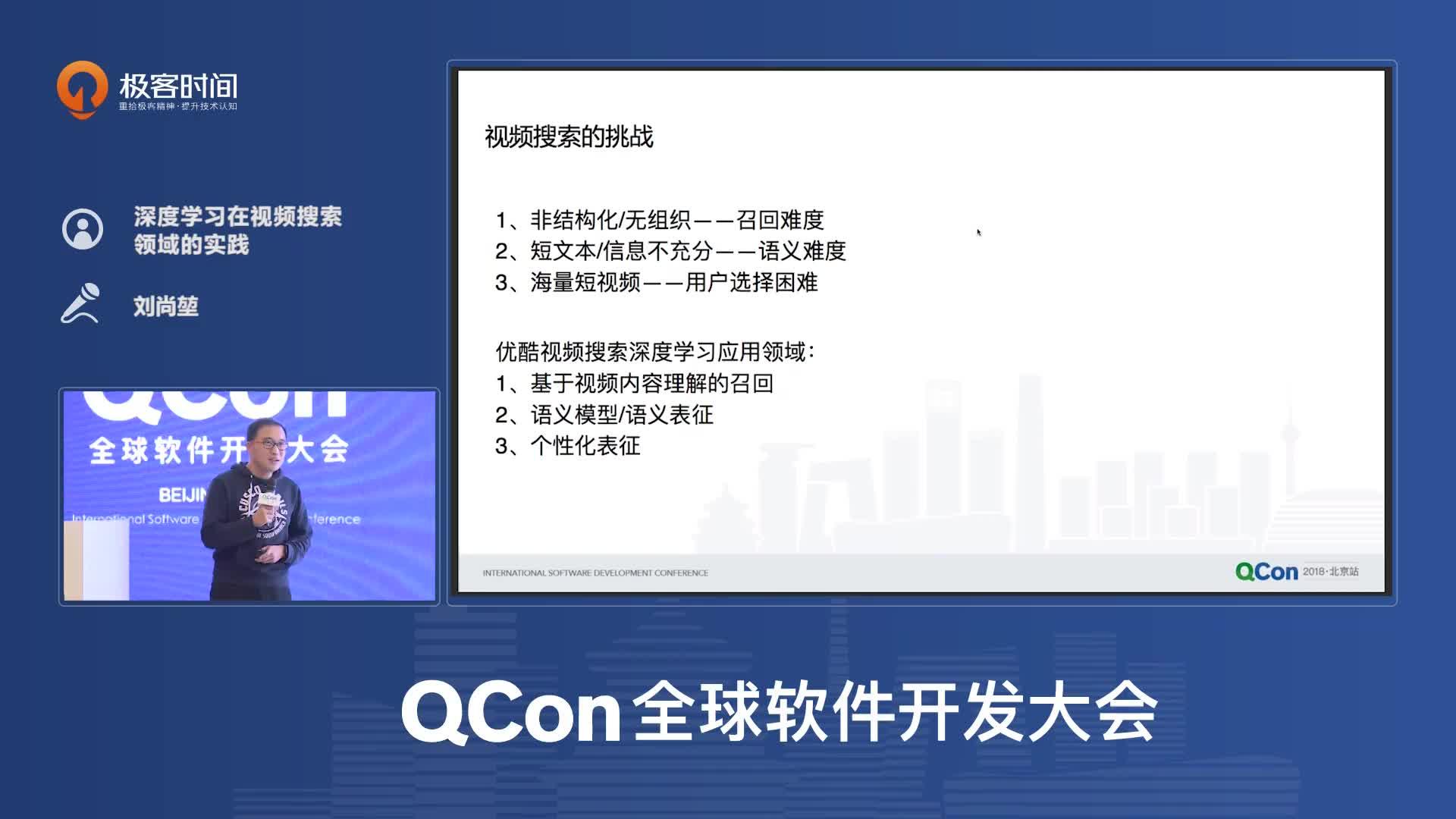 深度学习在视频搜索领域的实践丨QCon