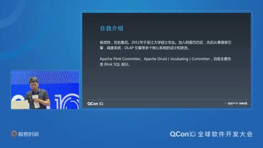 Flink 流批一体的技术架构以及在阿里的实践 | QCon