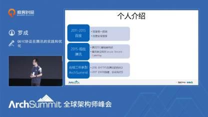 QUIC协议在腾讯的实践和优化   ArchSummit